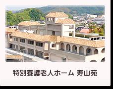特別養護老人ホーム 寿山苑