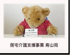居宅介護支援事業 寿山苑